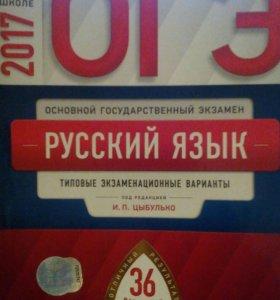 Тетрадь (учебник) ОГЭ по русскому языку фипи