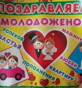 Много плакатов на свадьбу