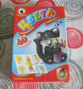 Игра для малышей. Учим цвета.