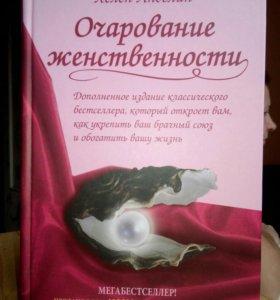 Книга Хелен Анделин «Очарование женственности»