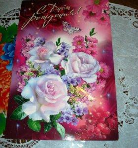 Новые открытки