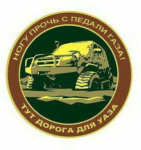 Наклейка УАЗ