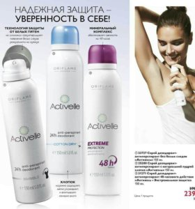 Спрей дезодорант-антиперспирант Oriflame