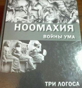 Александр Дугин ноомахия войны ума. Три логоса