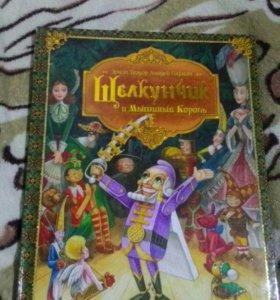 Книга Щелкунчик и Мышиный Пароль.35см в высоту