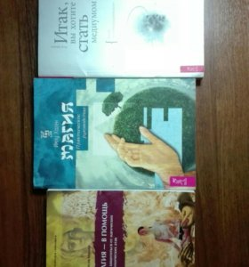 Книги по магии ,эзотерика