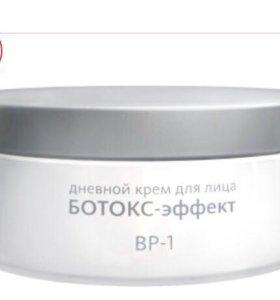 Дневной и ночной крема для лица Ботокс-эффект