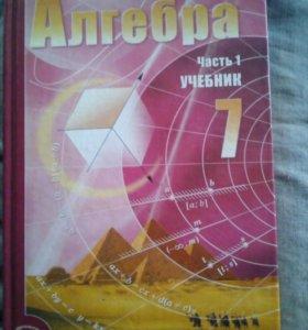 Алгебра 1часть учебник 7 класс