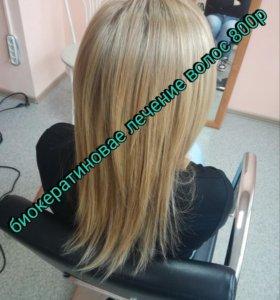 Биокератиновае лечение волос