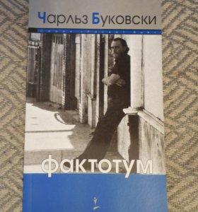 Чарльз Буковски. Фактотум