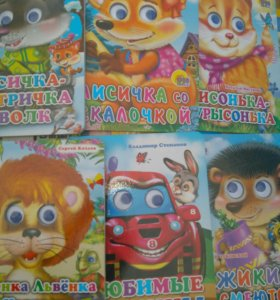 Картонные книги для детей