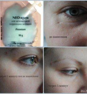 Нео-крем (мгновенная коррекция морщин)
