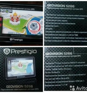 GPS-навигатор Geovision 5266