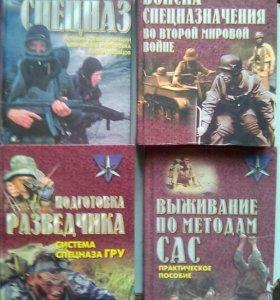 """Серия книг """"Командос""""."""