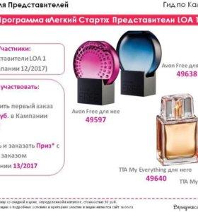 Косметическая компания AVON