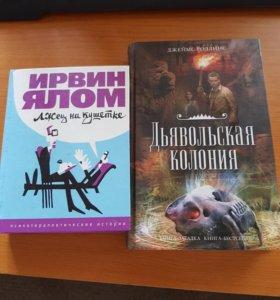 Книги Роллинса и Ялома