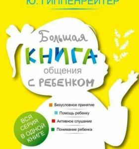 Новые книги по воспитанию детей