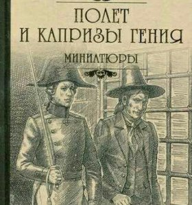 Собрание сочинений Пикуль, Дюма