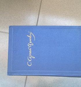 с. сергеев-ценский 10 томов