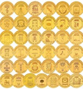 Вся коллекция маленьких юбилейных десяток