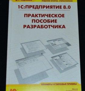 Две книги по программированию 1С предприятию
