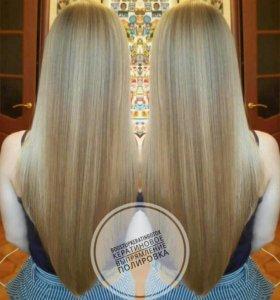 Кератиновое выпрямление, восстановление волос