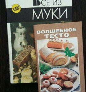 КНИНИ кулинарные