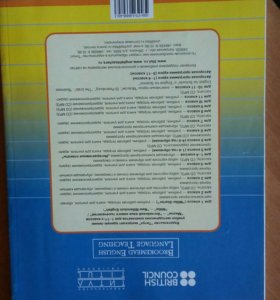 Учебник английского языка 7 класс