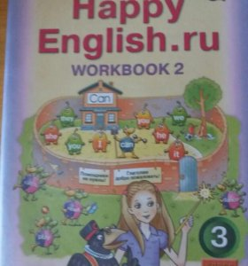 Рабочая тетрадь Happy English, 3 класс