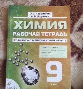 Рабочая тетрадь по химии 9 класс
