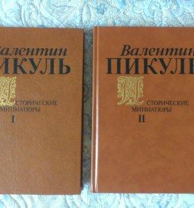 Книга Исторические миниатюры, Валентин Пикуль 2 т