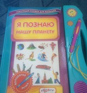 Говорящая книжка