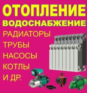 Радиаторы котлы трубы