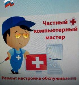 Компьютерный мастер Сергей