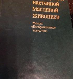Книга для реставраторов