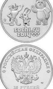 Монета 25 рублей Сочи Талисманы