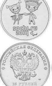Монета 25 рублей Сочи : Лучик и Снежинка