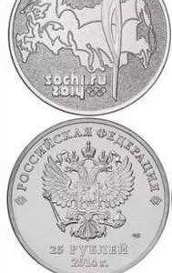 Монета 25 рублей Сочи Факел