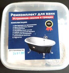 Ремкомплект для сколов и трещин акриловых ванн