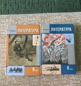 Литература две части, 8 класс, 2011, Меркин.Г.С,