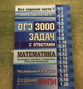 ОГЭ 3000 задач с ответами
