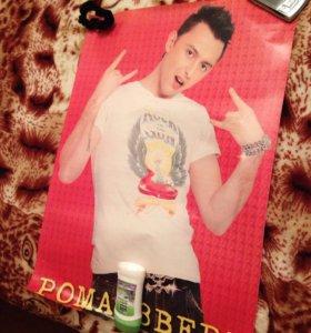 Плакат с Ромой Зверем