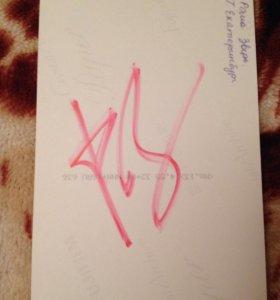 Автограф на фото Ромы Зверя
