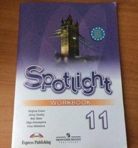 SpotLight рабочая тетрадь 11 класс