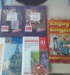 Учебники за 10 класс!!!!