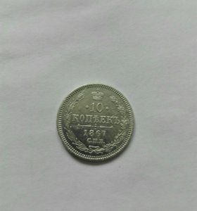 Монета 1867год,серебро,при Александре2,цена догово