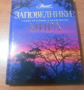 Книга Заповедники мира