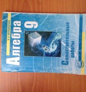 Сборники по алгебре (5-6, 7, 9) классы)