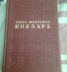 Шевченко Кобзарь