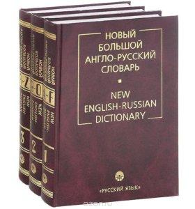 Новый Большой англо-русский словарь. В 3 томах